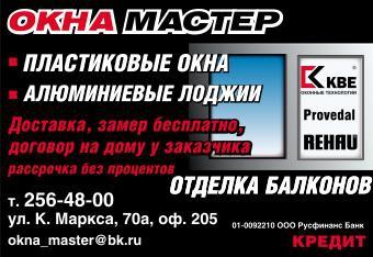 Фирма Окна Мастер