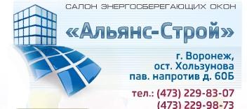 Фирма Альянс-Строй