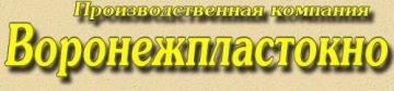 Фирма Воронежпласт-Окно