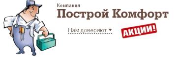 Фирма Построй Комфорт