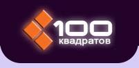 Фирма 100 КВАДРАТОВ