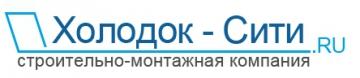 Фирма Холодок-Сити