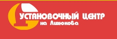 Фирма Установочный центр