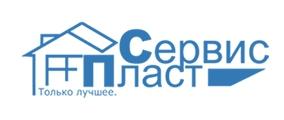 Фирма Сервис Пласт