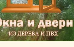 Фирма Окна и Двери