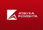 Фирма Азбука ремонта